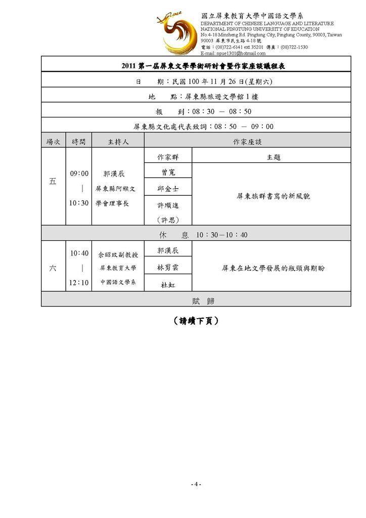 2011第一屆屏東文學研討會線上報名1027_頁面_4.jpg