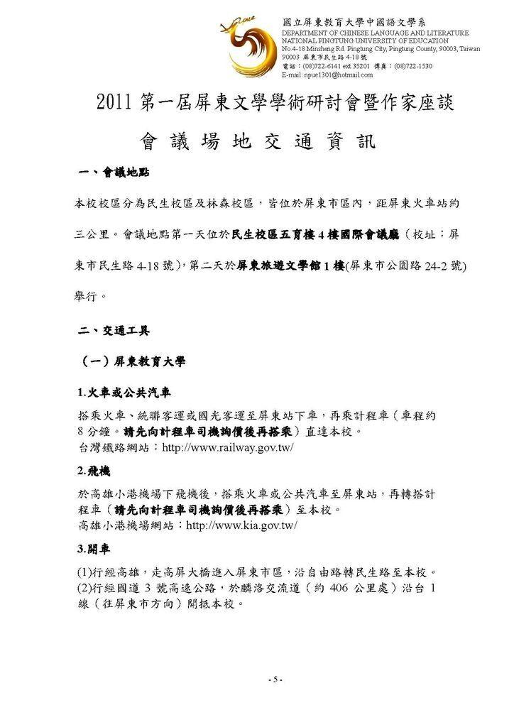 2011第一屆屏東文學研討會線上報名1027_頁面_5.jpg