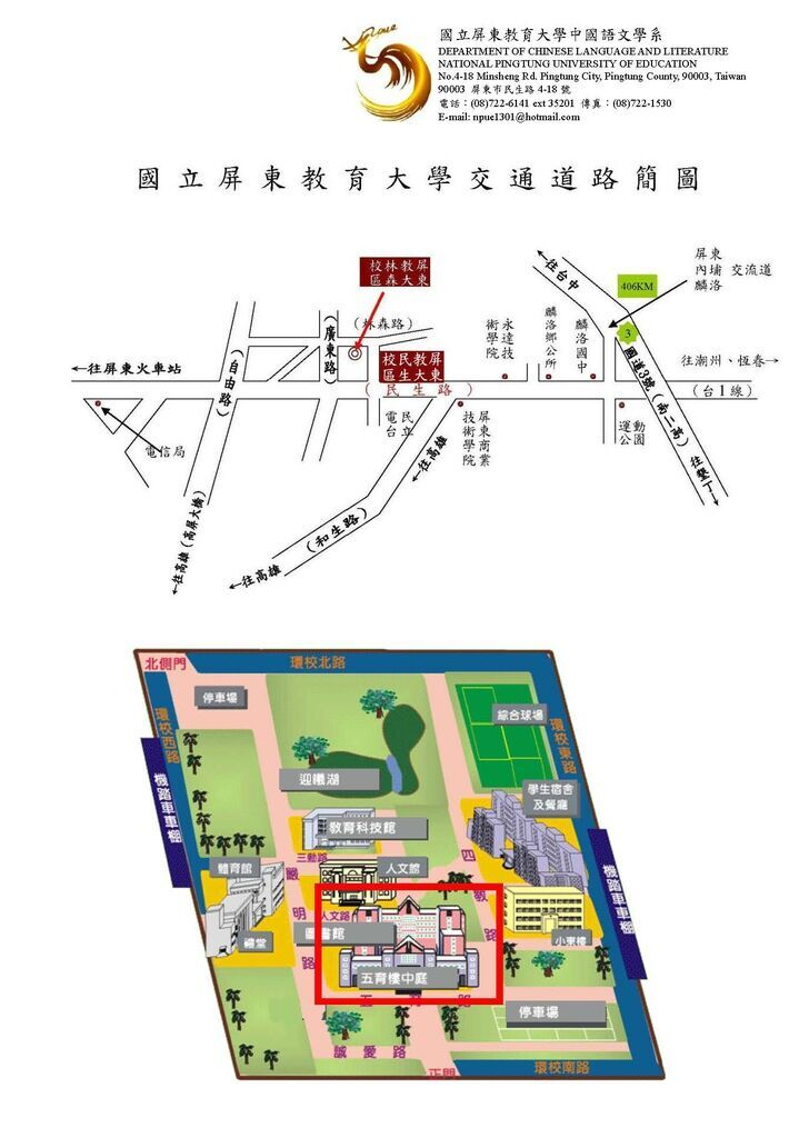 2011第一屆屏東文學研討會線上報名1027_頁面_6.jpg