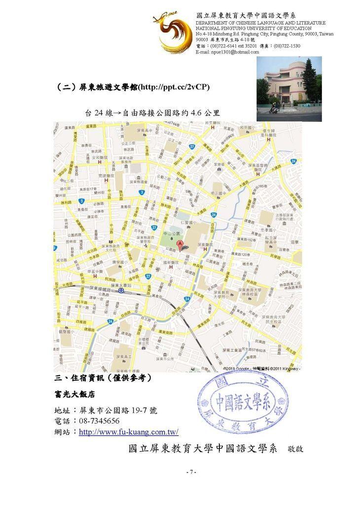 2011第一屆屏東文學研討會線上報名1027_頁面_7.jpg