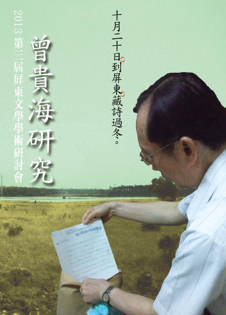 2013屏東文學學術研討會:曾貴海研究