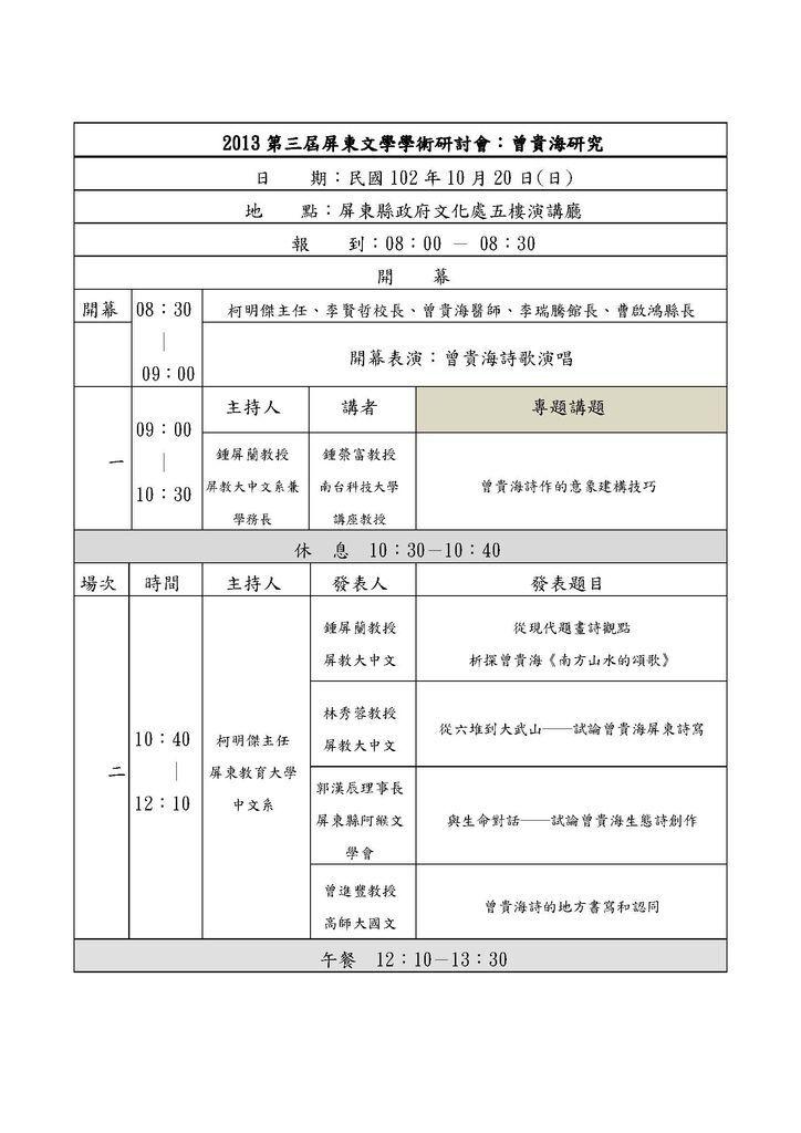 2013第三屆屏東文學學術研討會議程表0924_頁面_1