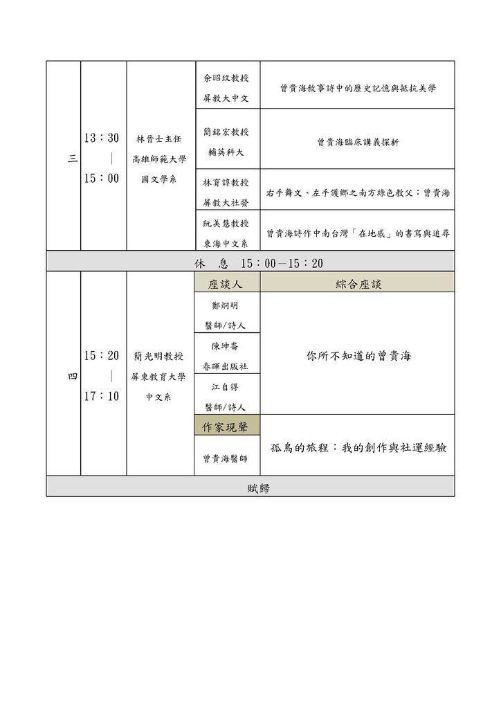 2013第三屆屏東文學學術研討會議程表0924_頁面_2