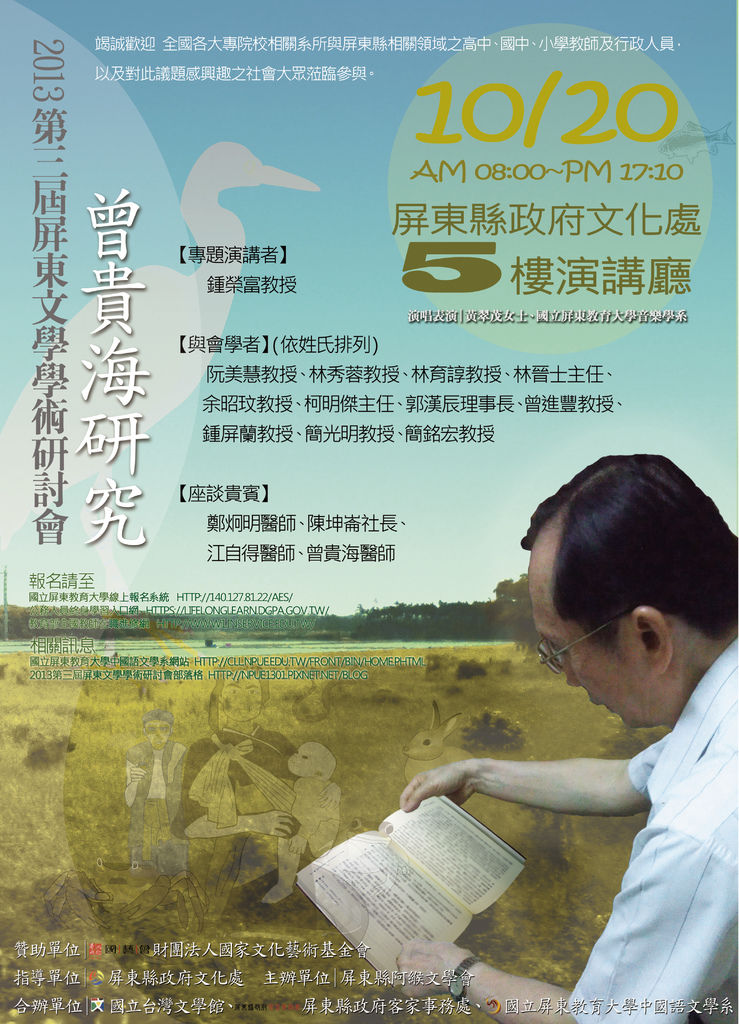 研討會海報0923