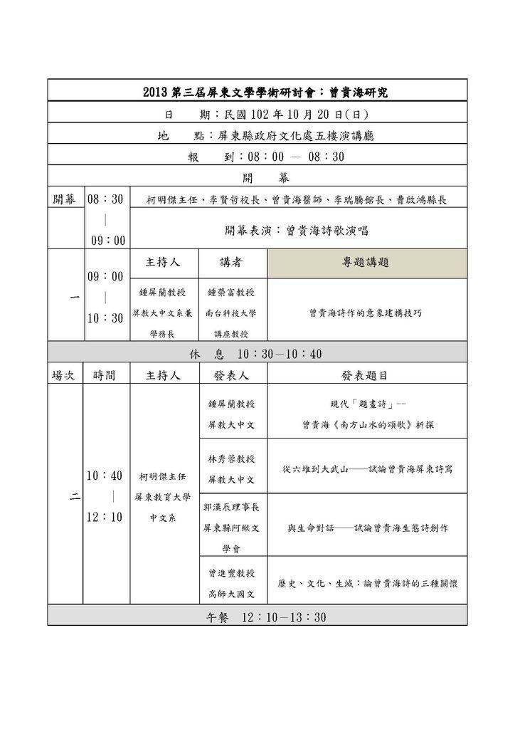 2013第三屆屏東文學學術研討會議程表1014_頁面_1