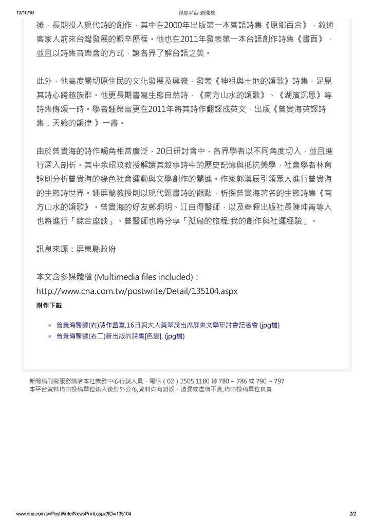 訊息平台-新聞稿_頁面_2