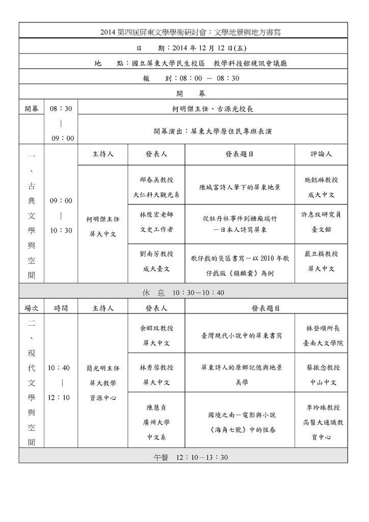 2014屏東文學議程表01