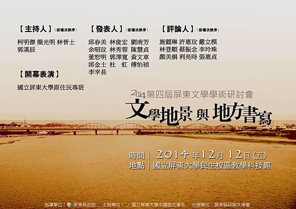 2014第四屆屏東文學學術研討會:文學地景與地方書寫 海報(11月13日更新)