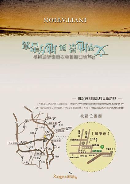 2014第四屆屏東文學學術研討會:文學地景與地方書寫 邀請函 封面