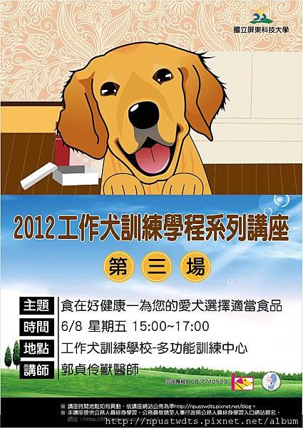 N2012工作犬系列講座-第三場-無邊
