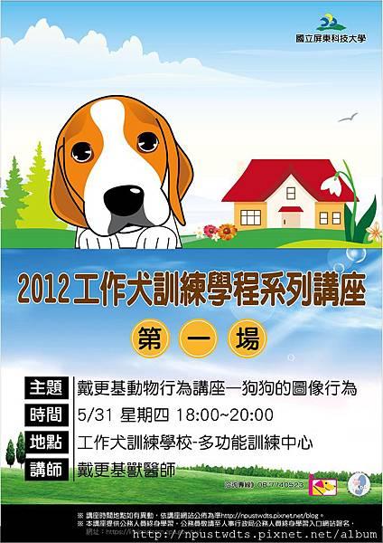 N2012工作犬系列講座-第一場-無邊