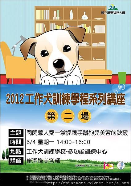 N2012工作犬系列講座-第二場-無邊