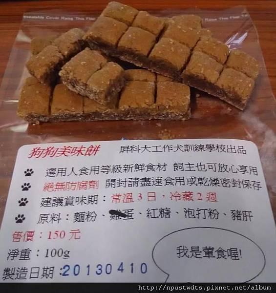 美味餅成品0410