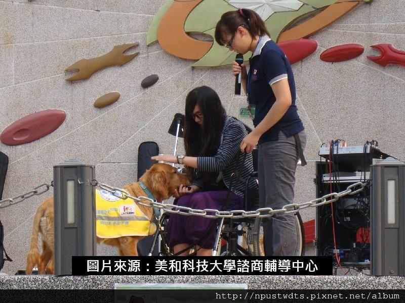 美和宣導--肢輔犬體驗.jpg