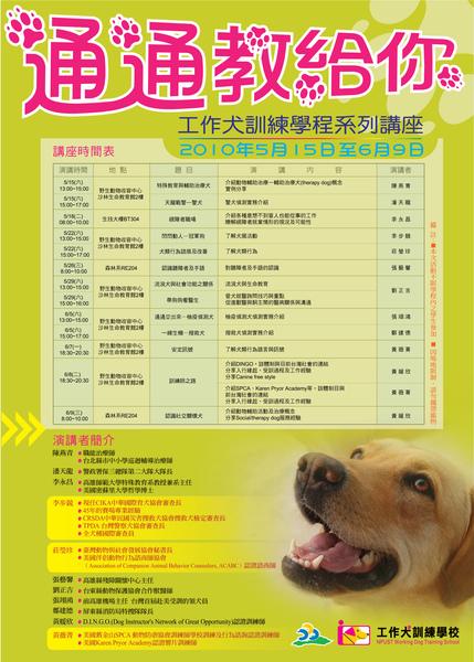 工作犬訓練學程系列講座