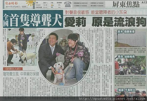 調整大小 自由時報報導.jpg