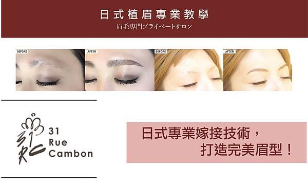 網站 眉毛-01.jpg