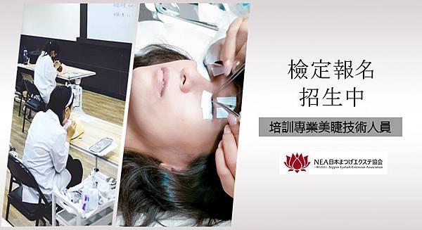 banner 檢定報名.jpg