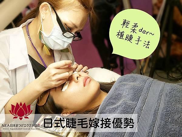 日式嫁接睫毛注重輕柔的技巧