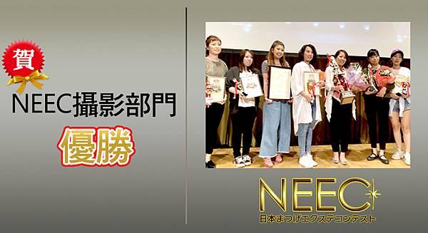 NEEC攝影優勝920X500.jpg