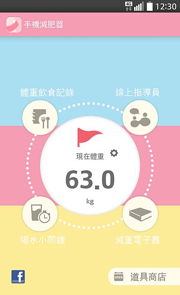 手機減肥器1