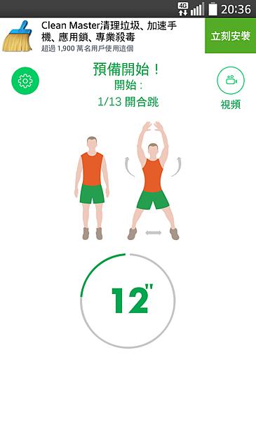 7分鐘高強度循環訓練3