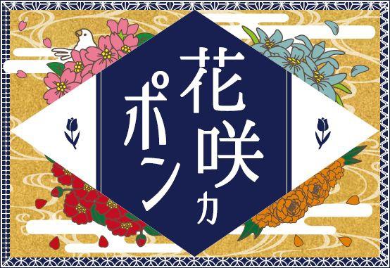 hanasakapon_logo.jpg