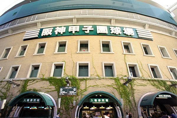 1024px-Hanshin_Koshien_Stadium2.JPG