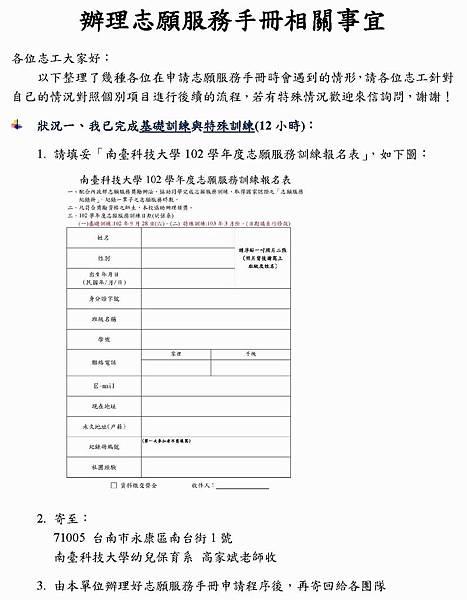 辦理志願服務手冊相關事宜_頁面_1