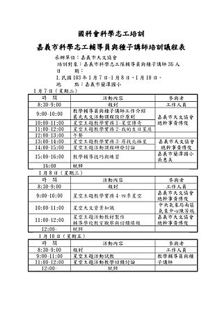 國科會科學志工培訓議程表-嘉義市天文協會_頁面_3