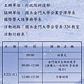 103/03/22~23培育科學志工金大辦研習