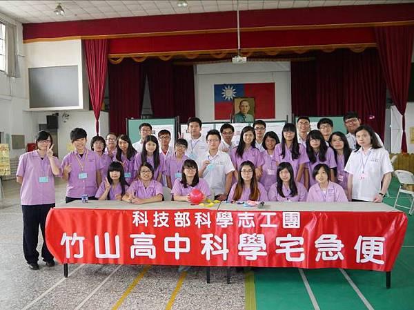 2013/4/24 竹山高中 科學宅急便