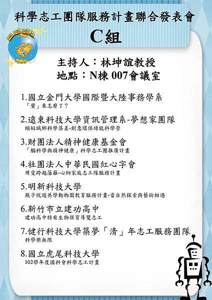 聯合發表會分組名單_頁面_3