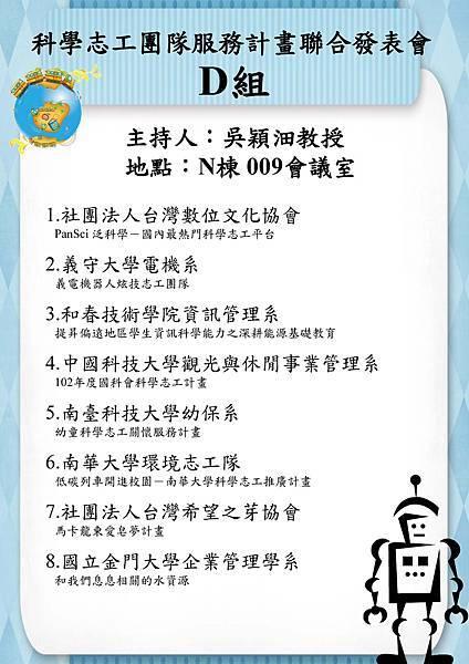 聯合發表會分組名單_頁面_4