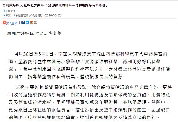 南華 pixnet.PNG