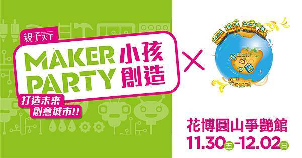 2018 maker party 科學志工火車頭計畫×親子天下.jpg