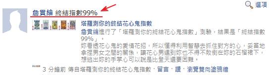 詹貫綸終結指數99%.png