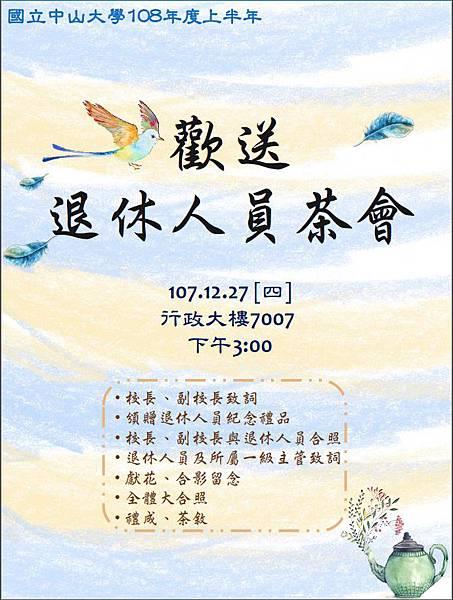 退休茶會海報1071222.jpg
