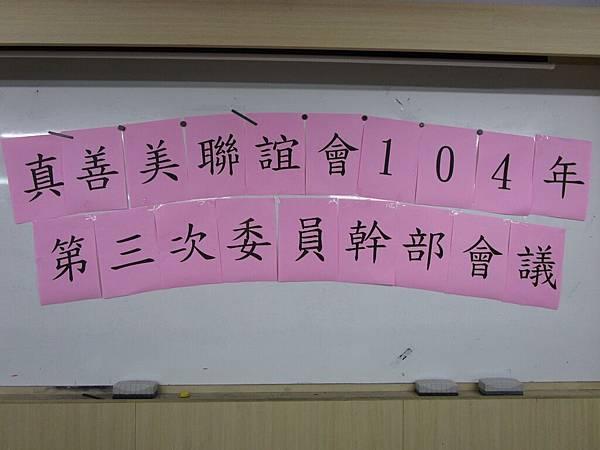104.09.19.幹部委員會議_4765.jpg
