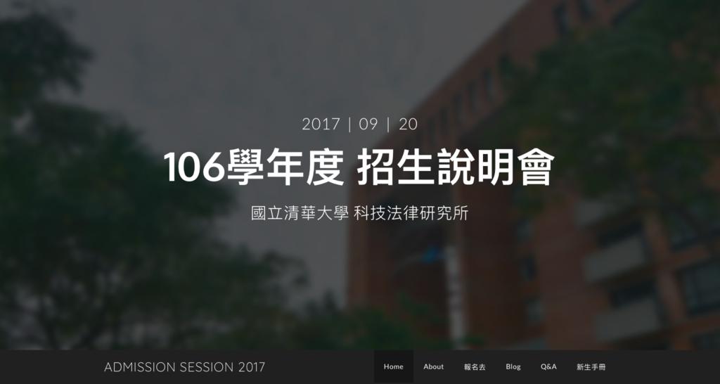 106乙組招生封面