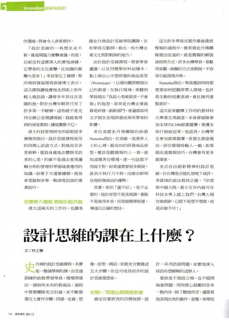 201103 遠見雜誌_史丹佛創意課程LKK腦也解放_03.jpg