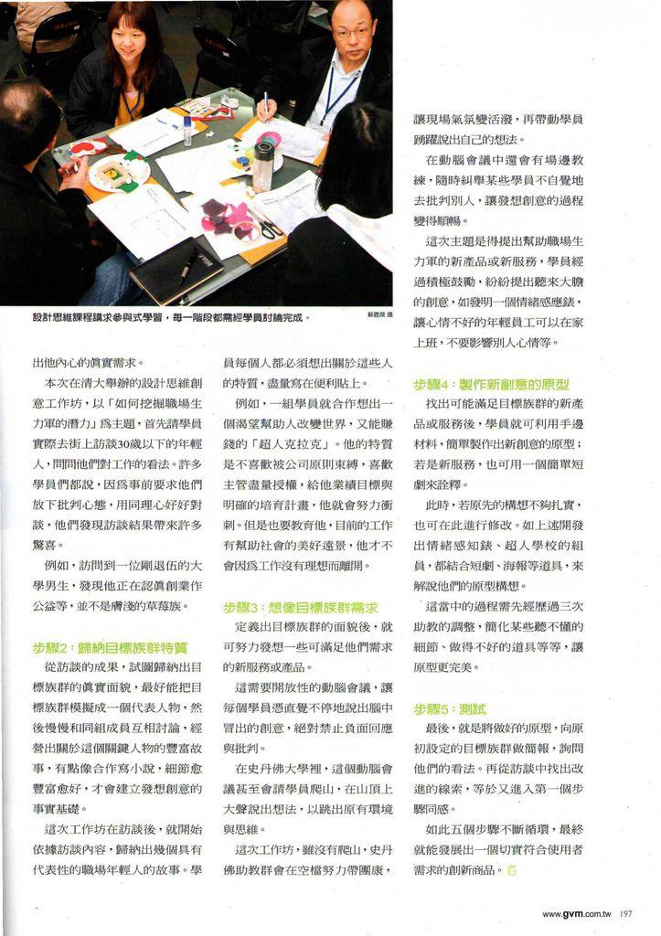 201103 遠見雜誌_史丹佛創意課程LKK腦也解放_04.jpg