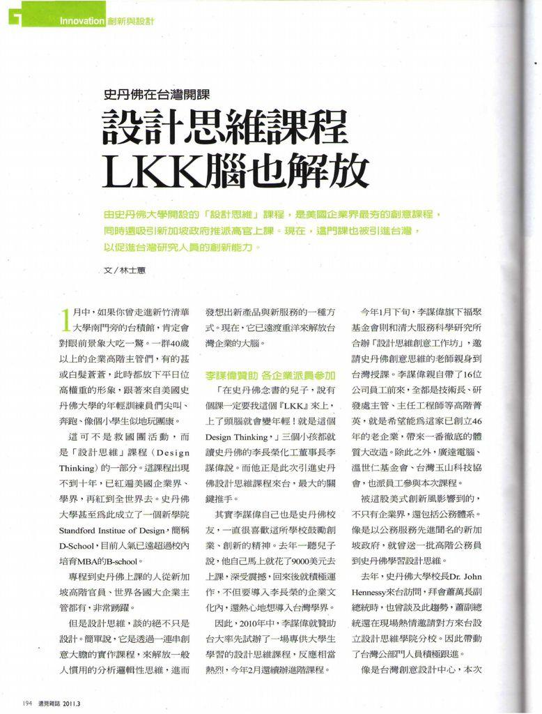201103 遠見雜誌_史丹佛創意課程LKK腦也解放_01.jpg