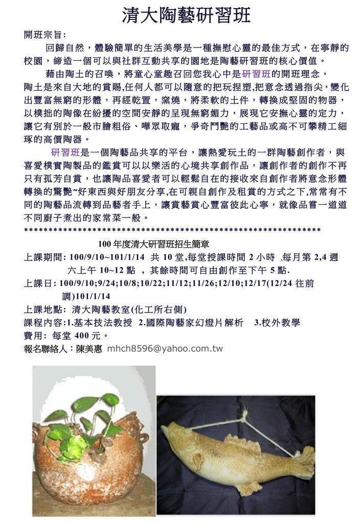 清大陶藝研習班簡介-2.jpg