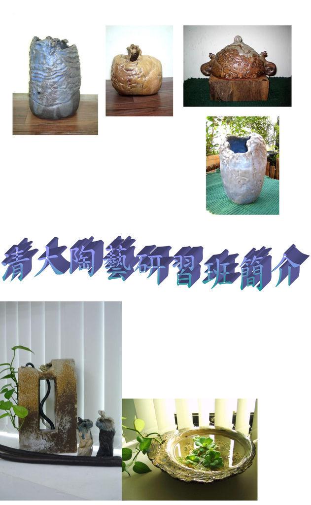 清大陶藝研習班簡介-1.jpg