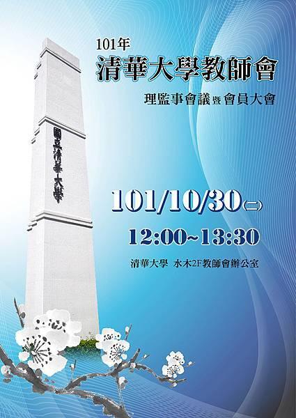 國立清華大學教師會101年度理監事會議暨會員大會
