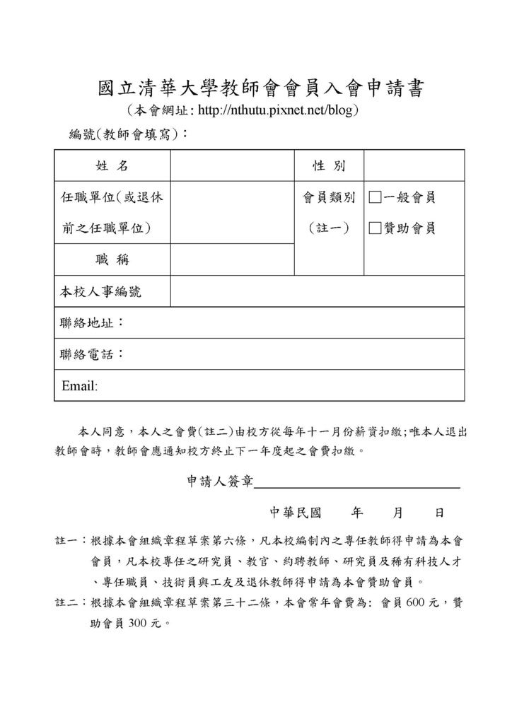 申請入會書2013