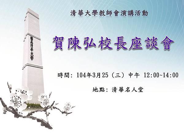 3/25(三)12:00名人堂「校長座談會」
