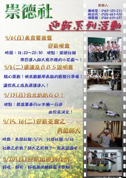 迎新系列海報.jpg