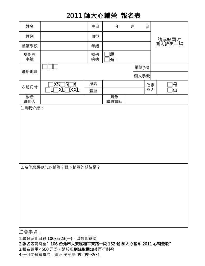 2011心輔營報名表